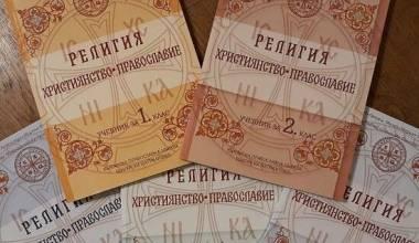 Igreja Produz Livros Didáticos para Escolas Públicas na Bulgária