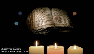 How does the Orthodox View of Scripture Differ from That of Western Christians?